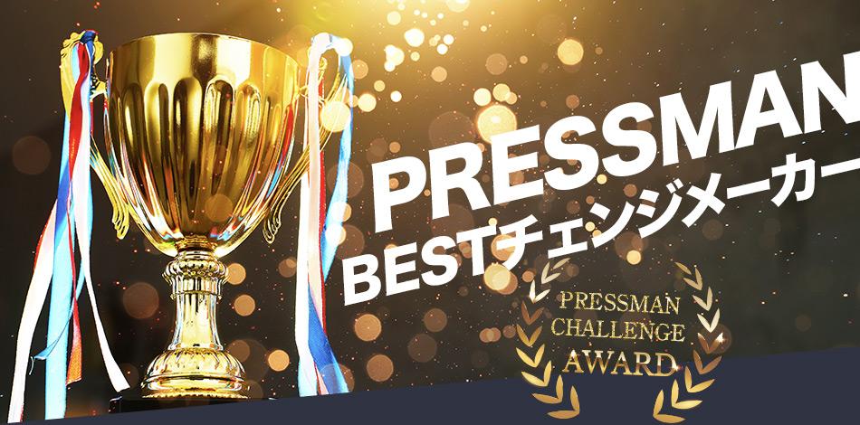 PRESSMAN BESTチェンジメーカー AWARD PRESSMAN CHALLENGER