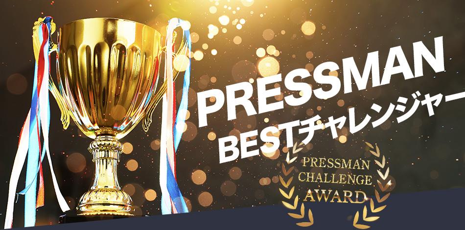 PRESSMAN チャレンジャー AWARD PRESSMAN CHALLENGER