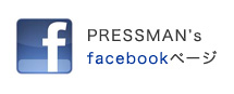 PRESSMAN facebookページ
