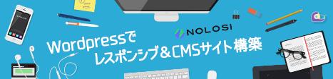 中小規模サイト向けWordPressサイト構築『NOLOSI』