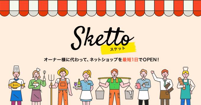 Sketto(スケット)