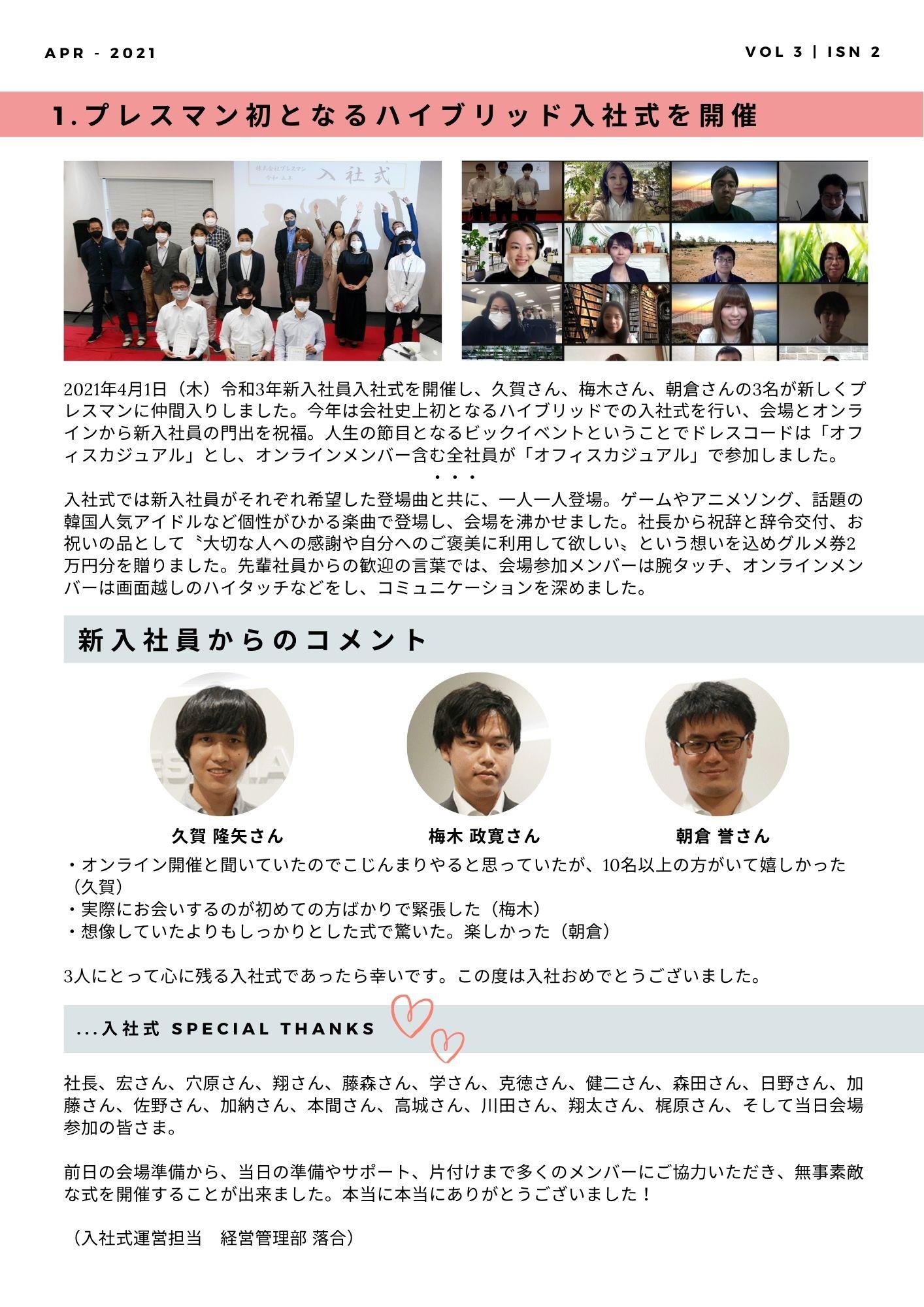 2021年4月1日(木)令和3年新入社員入社式を開催し、久賀さん、梅木さん、朝倉さんの3名が新しくプレスマンに仲間入りしました。今年は会社史上初となるハイブリッドでの入社式を行い、会場とオンラインから新入社員の門出を祝福しました。