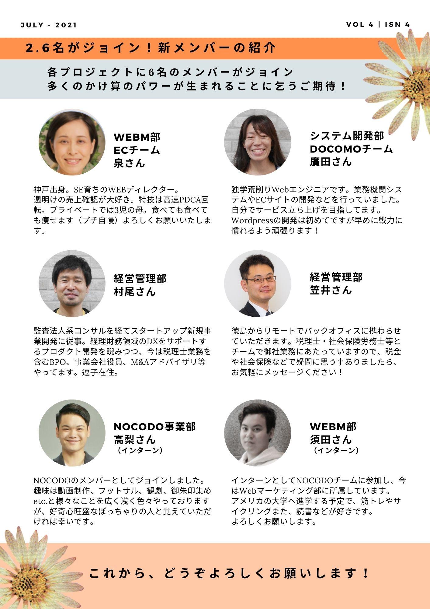 社内報/新メンバーの紹介