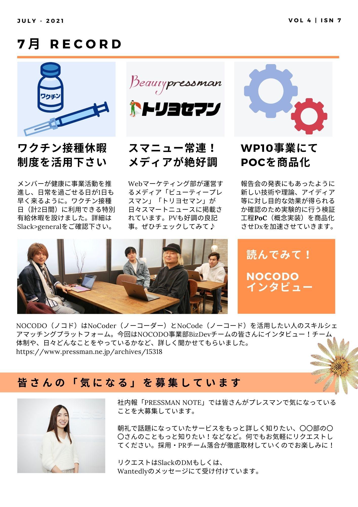 社内報/7月のお知らせ